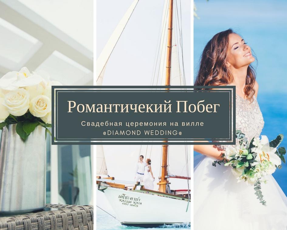"""""""Романтический побег"""""""